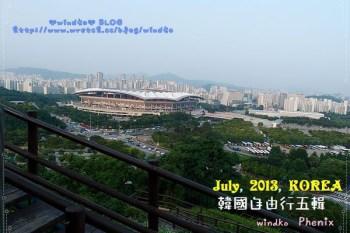 首爾自由行∥ 世界盃公園 월드컵공원 ,天空/藍天公園 하늘공원 - 眺望首爾與漢江景色&韓綜《神話放送》EP26毛賊們拍攝景點