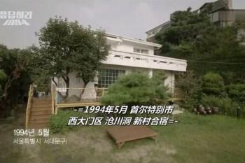 韓劇∥《응답하라 1994(請回答1994)》拍攝景點:新村合宿 신촌하숙 - 我也想和垃圾哥跟七封住一起!