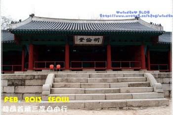 ∥韓國首爾遊記∥ 成均館大學(성균관대학교)&首爾文廟 - 朝鮮風情的古裝韓劇景點氛圍,來場成均館緋聞吧!
