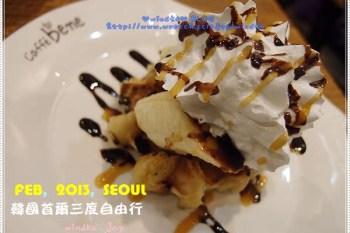 ∥韓國首爾∥ 江南區食記:caff'e bene(COEX分店)- 張根碩代言&來個鬆餅當下午茶吧