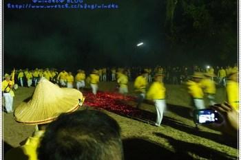 ∥2012,小琉球迎王祭∥ 11/02 Day1-4 碧雲寺過火安座- 過生火的溫度真的好高!