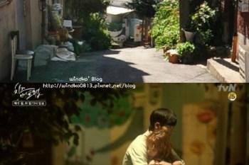 ∥韓劇拍攝景點∥ 《奶酪陷阱(치즈인더트랩)》- 洪雪的舊家租屋處&附近小小壁畫街道&新增實景照片