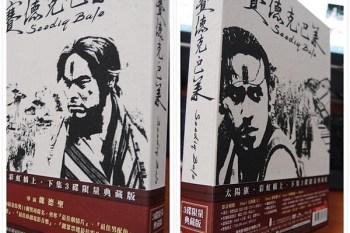 開箱∥《賽德克.巴萊(Seediq Bale)》3碟套裝精裝版DVD&魏德聖簽名的超大型海報