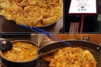 食記∥ 高雄鳳山。韓屋里 - 辣炒雞排&非常特別的海鮮煎餅