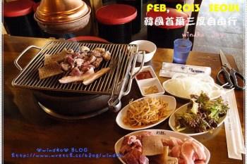 ∥韓國首爾∥ 江南區食記:西來海鷗肉/豬橫隔膜烤肉(서래 갈매기)- 初次踏進韓國烤肉店