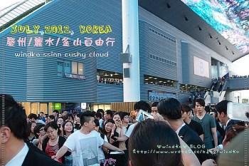 2012韓國自由行∥ 麗水世博 여수세계박람회 - 跟2PM的初次見面