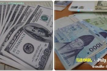 首爾自由行換錢攻略∥ 明洞的民間換錢所、台幣或美金換韓圜