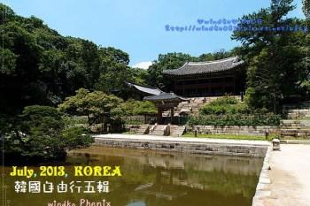 ∥韓國首爾遊記∥ 昌德宮 秘苑/後苑 - 綠意盎然的夏季專屬風情,推薦必訪景點