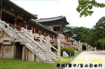 慶州∥ 佛國寺불국사 - 世界文化遺產,我來了~