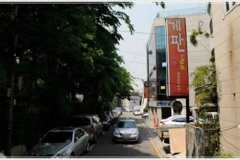 韓國首爾∥ 신화(神話)이민우(李玟雨 Minwoo)姐姐的『게판5분전 改版餐廳』怎麼去~(附地圖路線)