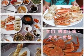 釜山食記∥ 機張:青海王雪蟹(청해왕대게)- 機張市場內享受松葉蟹大餐!內附隱藏版菜單焗烤蟹腳唷~