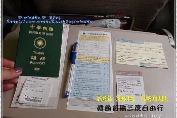 ∥2013。韓國首爾自由行∥ Day1-1 臺灣→仁川機場(韓亞航空)- 冬季首爾,我來了!飛撲~