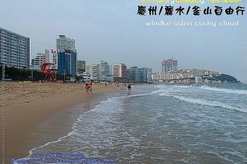 ∥韓國釜山遊記∥ 海雲臺(해운대)海水浴場- 踩沙追浪歡樂時光!