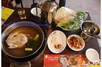 食記∥ 高雄鳳山。明洞一隻雞(명동닭한마리)- 在臺灣也可以吃到韓國必吃美食的一隻雞了!(2015年更新:已歇業)