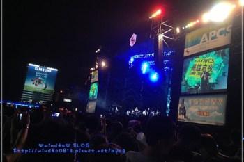 演唱會∥ 20130910 亞太城市高峰會APCS,高雄之夜心得(丁噹、嚴爵、MP魔幻力量、五月天)