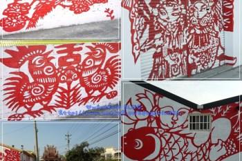 旅遊∥ 雲林。虎尾彩虹村 - 充滿年味的剪紙藝術彩繪社區