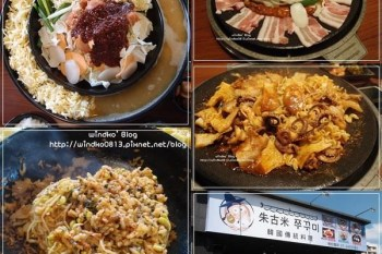 食記∥ 高雄左營。朱古米(쭈꾸미)韓國傳統料理 - 春川雞、五花肉辣炒小章魚