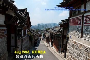 ∥韓國自由行∥ 首爾北村(북촌)韓屋村、北村八景、相婟材 - 我最愛的首爾街景之一!