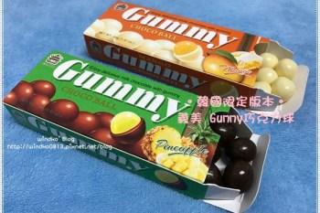 韓國/台灣。零食∥ 대만 이메이 구미초코볼(義美QQ巧克力球)- 韓國限定版本之鳳梨與芒果口味
