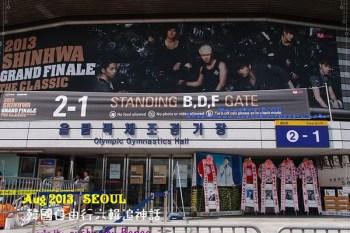 신화∥ 20130803-04 神話首爾安可場演唱會,2013 SHINHWA GRAND FINALE