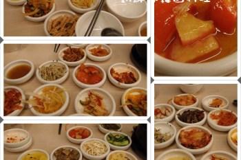 食記∥ 台北東區。朝鮮味韓國料理(조선미),40、50道小菜吃到飽~