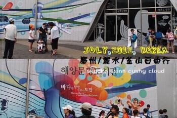∥2012。韓國自由行∥ Day5-3 麗水世博 - 海洋文明城市館