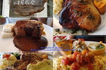 食記∥ 高雄。小木屋廚房 - 無菜單的私藏優質小店!Brunch很美味!(早午餐+午餐)