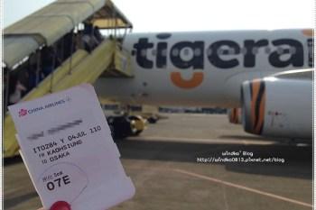 日本關西∥ 高雄機場飛往大阪關西機場 -台灣虎航tigerair廉航搭乘初體驗心得