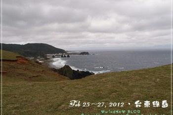 旅遊∥ 台東綠島 - 牛頭山登頂、釣漁人餐廳。