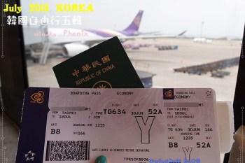 ∥2013夏。韓國自由行∥ Day1-1 臺灣→仁川機場(泰國航空)- 五輯回歸,夏天首爾,安妞!