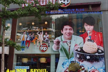 ∥2013。韓國首爾自由行∥ 新村站食記:Natuur Pop - INFINITE無限團代言的冰店
