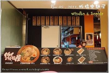 食記∥ 台北。樂麵屋(環球板橋店)