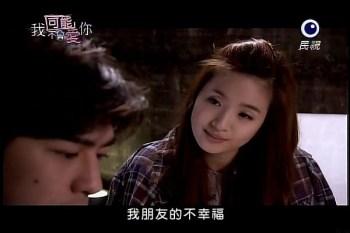 台劇∥《我可能不會愛你》EP05心得 - 朋友應該在的位置?