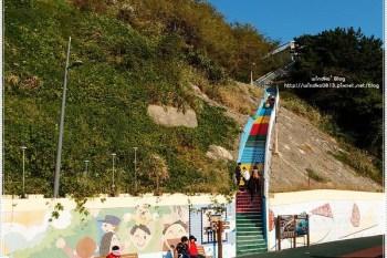 韓國釜山遊記∥ 影島。絕影海岸散步路、白險灘(白淺灘)壁畫文化村、海邊的彩虹階梯