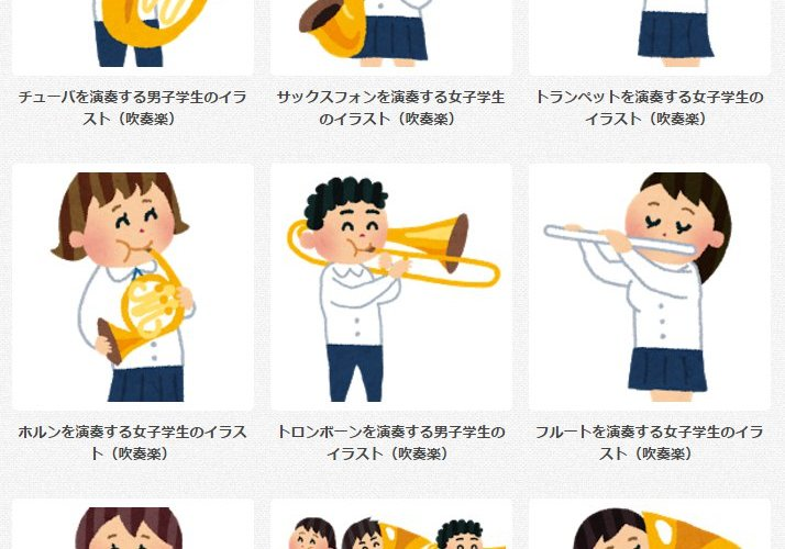 吹奏楽 人気 楽器