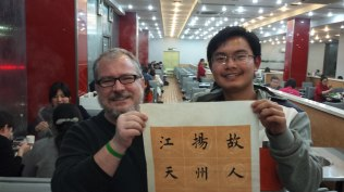 Jack, one of my English students, presented me with this fine calligraphic scroll on a visit to one of Wuhu's excellent hotpot restaurants. Calligraphy was a hobby for quite a few students, and an interest in traditional Chinese culture was evident among many young people I met. The hotpot restaurant is a favorite in China, especially with students who enjoy a chance to socialize and vary the diet they find at the university dining hall.
