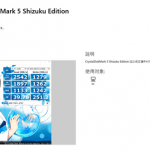 [UWPアプリ] 雫ちゃんにディスクの速度を測ってもらおう CrystalDiskMark 5 Shizuku Edition