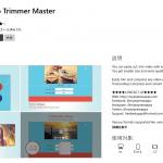 [UWPアプリ] Video Trimmer ビデオ切り出しアプリ