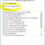 Windows 10でクラシックスタイル相当にするには?