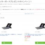 Surface Proキーボードプレゼントキャンペーン