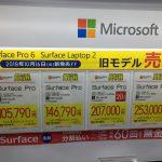 新Surface発売に伴う現行機の叩き売り??状況