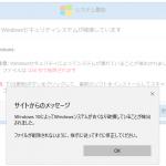 インターネットの画面を見ていたら「Windowsセキュリティシステムが破損しています」と出てきた