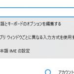 Windows 10をアップデートしたらMS-IMEの挙動がおかしくなった