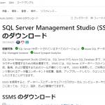 SQL Server Management Studioをダウンロードしたら英語版だったので日本語版をダウンロードしたい