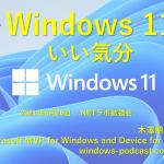 Windows 11発表!!