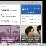 Windows 10の「ニュースと関心事項」を表示させなくする方法