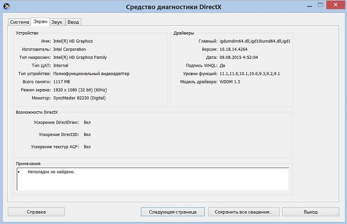 Диагностика DirectX
