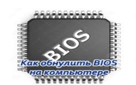 Как обнулить биос на компьютере