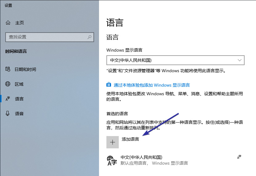 How to Change Display Language From Chinese to English in