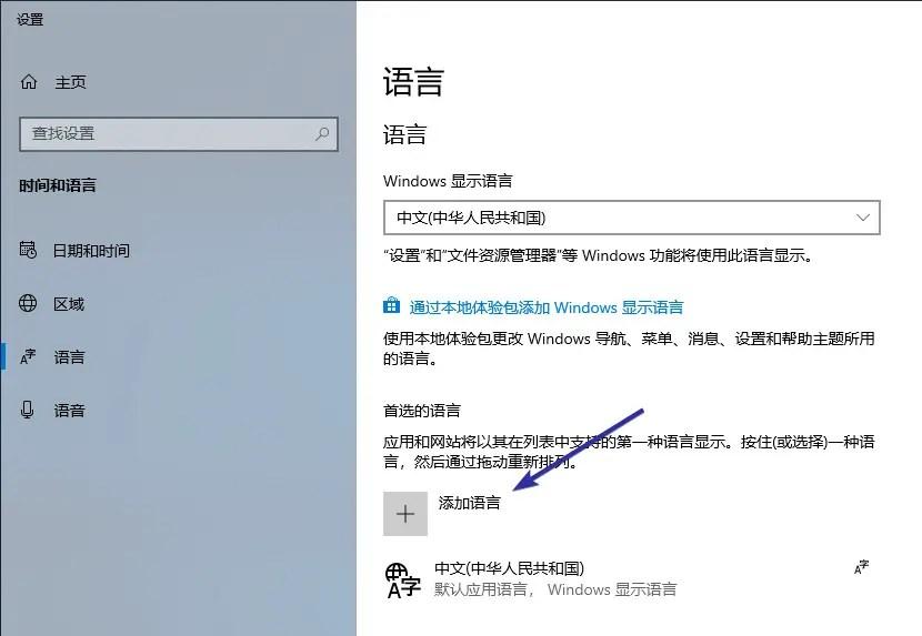 Change windows 10 language from chinese to english 04